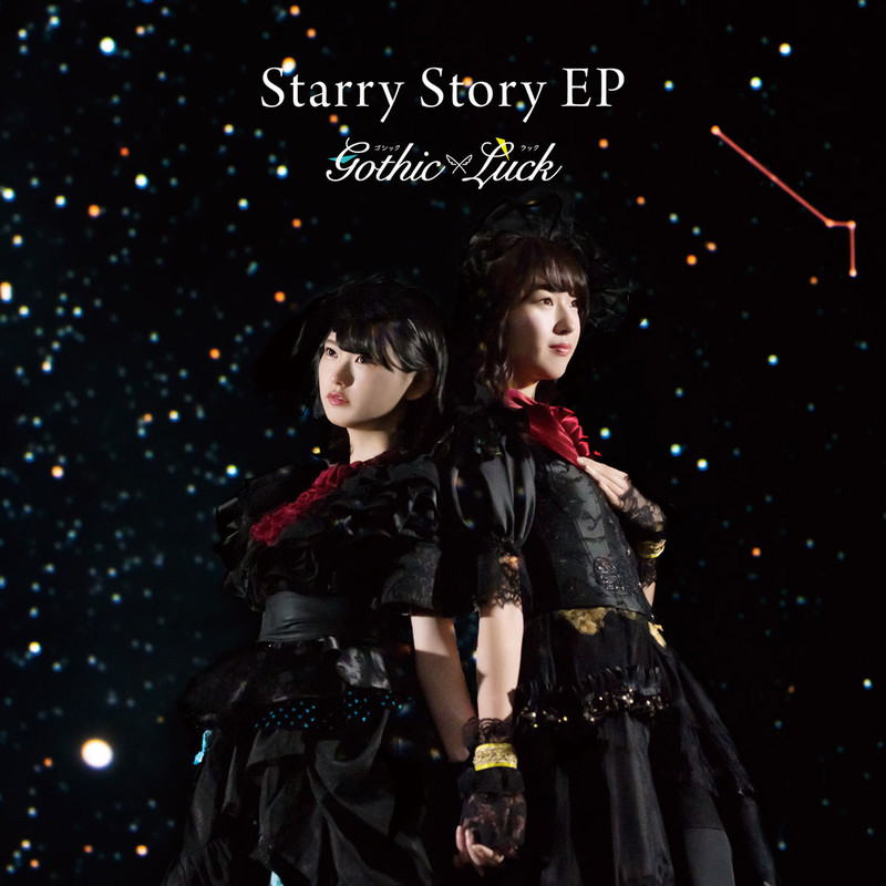 星の帰り道 / Gothic×Luck – 作詞・作曲・編曲