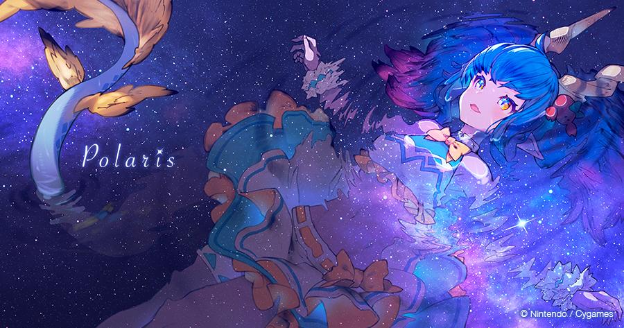 「ドラガリアロスト」発のアイドルドラゴン「セイレーン」による挿入歌「Polaris」の歌唱を人気コスプレイヤーのLiyuuが担当、8月14日(水)に配信リリース!